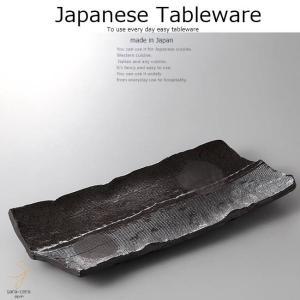 和食器 黒炭火土線段 パーティー 38×16×3.5cm おうち うつわ カフェ 食器 陶器 日本製 美濃焼 大皿 インスタ映え|sara-cera