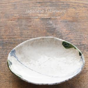 和食器 織部流線オーバル 楕円皿 24×17×4cm おうち うつわ カフェ 食器 陶器 日本製 美...