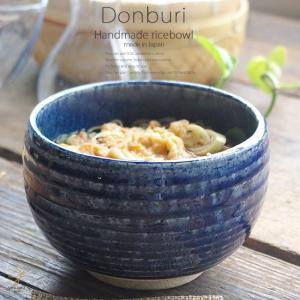 和食器 松助窯 紺藍ブルー がっつり小丼 どんぶり 鉢 陶器 食器 うつわ おうち 美濃焼 ボウル サラダボール|sara-cera