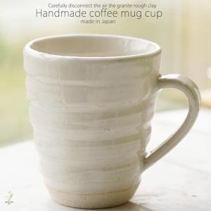 和食器 松助窯 職人の手でそ?っとくぼませたマグカップ 白萩 オフィス コーヒー おしゃれ 紅茶 器 美濃焼 陶器 食器 手づくりカフェ|sara-cera