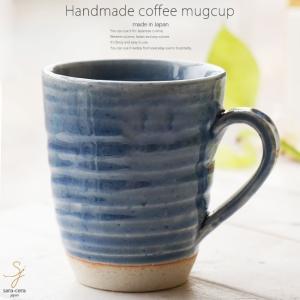 和食器 松助窯 職人の手でそ?っとくぼませたマグカップ 藍染ブルーオフィス コーヒー おしゃれ 紅茶 器 美濃焼 陶器 食器 手づくりカフェ|sara-cera