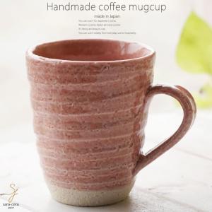 和食器 松助窯 職人の手でそ?っとくぼませたマグカップ ピンク オフィス コーヒー おしゃれ 紅茶 器 美濃焼 陶器 食器 手づくりカフェ|sara-cera