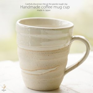 和食器 松助窯 職人の手でそ?っとくぼませたマグカップ 白萩ウェーブ オフィス コーヒー おしゃれ 紅茶 器 美濃焼 陶器 食器 手づくりカフェ|sara-cera