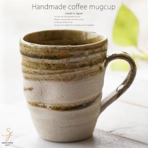和食器 松助窯 職人の手でそ?っとくぼませたマグカップ 灰釉ビードロウェーブ コーヒー おしゃれ 紅茶 器 美濃焼 陶器 食器 手づくりカフェ|sara-cera