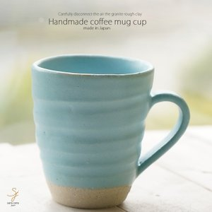 和食器 松助窯 職人の手でそ?っとくぼませたマグカップ ブルーマット釉 オフィス コーヒー おしゃれ 紅茶 器 美濃焼 陶器 食器 手づくりカフェ|sara-cera