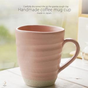 和食器 松助窯 職人の手でそ?っとくぼませたマグカップ ピンクマット釉 オフィス コーヒー おしゃれ 紅茶 器 美濃焼 陶器 食器 手づくりカフェ|sara-cera
