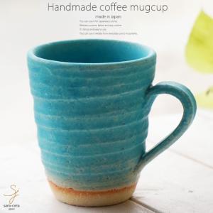 和食器 松助窯 職人の手でそ?っとくぼませたマグカップ トルコブルーマット コーヒー おしゃれ 紅茶 器 美濃焼 陶器 食器 手づくりカフェ|sara-cera