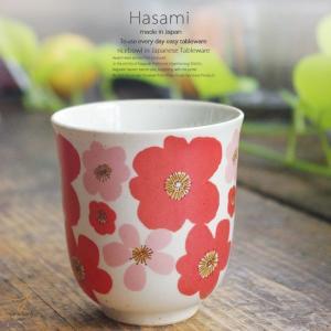 和食器 波佐見焼 フラワーパック 湯のみ 湯飲み 赤 コップ タンブラー お茶 おうち ごはん うつわ 陶器 日本製 カフェ 食器|sara-cera