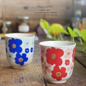和食器 波佐見焼 2個セット フラワーパック 湯のみ 湯飲み 赤 青 コップ タンブラー お茶 おうち ごはん うつわ 陶器 日本製 カフェ 食器|sara-cera