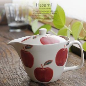 和食器 波佐見焼 ティーポット リンゴ 茶漉し付き うつわ 陶器 日本製 カフェ|sara-cera