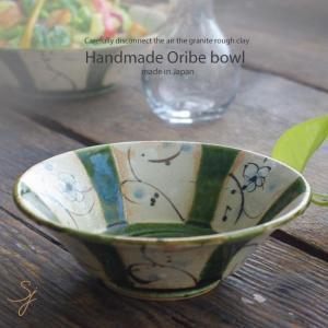 和食器 織部まほろば 鉢 中鉢 ボウル おうち ごはん うつわ 陶器 カフェ 日本製 おしゃれ 煮物 サラダ|sara-cera