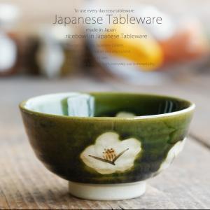 和食器 織部椿 小 ご飯茶碗 飯碗 茶碗 おうち うつわ 陶器 日本製 らいすぼーる 軽井沢 春日井|sara-cera