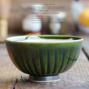 和食器 織部削ぎ丸 ご飯茶碗 飯碗 茶碗 おうち うつわ 陶器 日本製 らいすぼーる 軽井沢 春日井|sara-cera