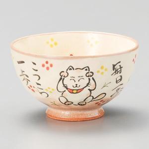 和食器 はじめ招き猫 ねこ 猫 ネコ キャット ご飯茶碗 飯碗 茶碗 おうち うつわ 陶器 日本製 らいすぼーる 軽井沢 春日井|sara-cera
