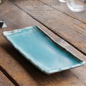 和食器 トルコブルーさんま皿 29.5×12.5×3.6cm 長角皿 トレー うつわ おうち 陶器 カフェ おしゃれ 軽井沢 春日井|sara-cera