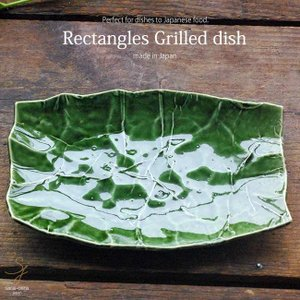 和食器 うっとりするグリーン 織部 長角皿 焼物皿 魚皿 さ...