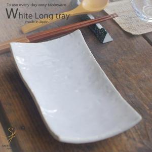 白釉の焼物皿 長角皿 19.5cm 魚皿 さんま皿 和食器 おしゃれ 和風 ロングトレー 前菜 オードブル 焼物 おうち うつわ 陶器 美濃焼|sara-cera