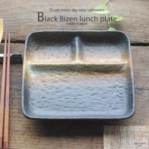 和食器 おしゃれに和の3品盛り プレート 黒備前 仕切り皿 仕切皿 角皿 黒い食器 ブラック