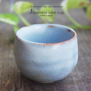 和食器 鼡志野丸ぐい呑み お猪口 酒器 おうち うつわ 陶器 美濃焼 日本製