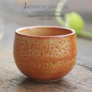 赤志野 丸 ぐい呑み 和食器 お猪口 おちょこ 盃 珍味 陶器 食器 日本製 酒 お酒 日本酒
