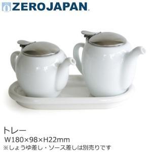 トレー ZEROJAPAN ゼロジャパン W180×D98×H22mm BOW-01