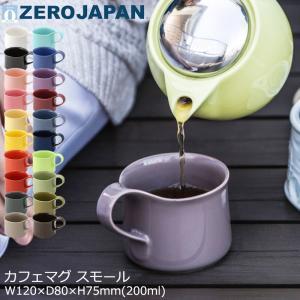 ZEROJAPAN ゼロジャパン マグカップ カフェマグ スモール CFZ-01