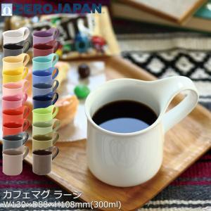 ZEROJAPAN ゼロジャパン マグカップ カフェマグ ラージ CFZ-02