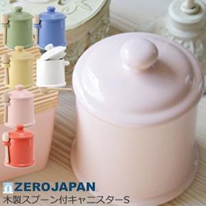ZEROJAPAN ゼロジャパン 調味料入れ 木製スプーン付き キャニスター Sサイズ 全6色 W1...