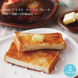 食パン皿 トースト プレート crust クラスト アイボリー W190×D180×H18mm