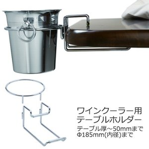 ワインクーラー用 テーブルホルダー Φ185mm LT027ST