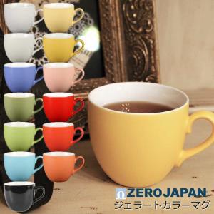 ジェラートカラー/カラー マグカップ ZEROJAPAN ゼロジャパン W118×Φ88×H78mm...