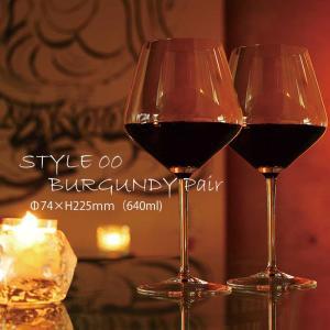 シュピゲラウ ブルゴーニュ 赤ワイングラス ペアセット スタイル 00 バーガンディ Φ74×H22...