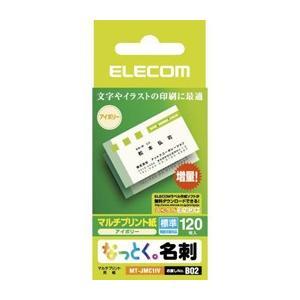 エレコム なっとく名刺 標準 上質紙 アイボ...の関連商品10
