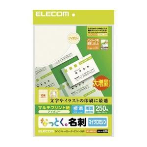エレコム なっとく名刺 厚口 上質紙 ホワイト...の関連商品2