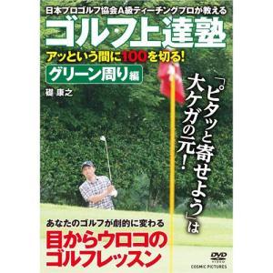 ゴルフ上達塾 グリーン周り編