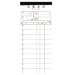 (業務用・会計伝票)お会計伝票 伝票-15 10冊入 シンビ(入数:1)|sarara-tt