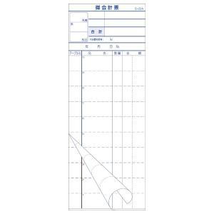 (業務用・会計伝票)会計伝票 2枚複写 S-20A(50枚組×10冊入)(入数:1)|sarara-tt