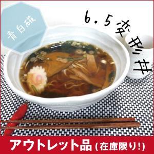 【アウトレット】青白磁6.5変形丼(入数:4)|sarara-tt