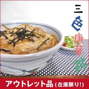 【アウトレット】三色唐草まぐろ丼(入数:3)|sarara-tt