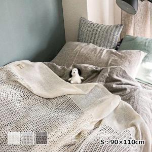 夏掛け 肌掛け コットンタオルケット シンプル[b2c オーガニックコットン メッシュ タオルケット S] sarasa-designstore