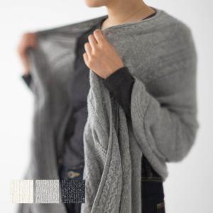 ひざ掛け マフラー ストール 大判 マルチカバー 洗える あったか[b2c ブランケット ケーブル|約 70×160cm]|sarasa-designstore