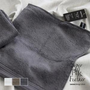 ハンドタオル おしぼり タオル[メール便可|b2c スーパーパイルフェザー ウォッシュタオル ]|sarasa-designstore