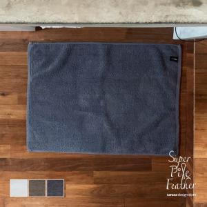 足拭きマット タオル地 吸水 速乾 厚手 ホテル仕様 洗える[b2c スーパーパイルフェザー バスマット ]|sarasa-designstore