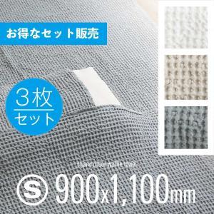 ■商品名:オーガニックコットン ワッフル タオルケットS 3枚セット/セット販売カート ■サイズ:約...