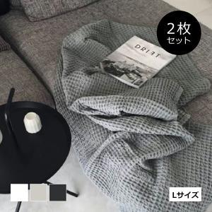 マルチカバー マルチケット 丸洗い まとめ買い[セット販売●b2c オーガニックコットン ワッフル タオルケット L 2枚セット ] sarasa-designstore