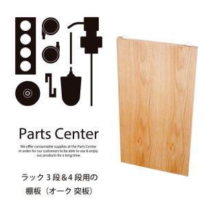 [パーツ・インテリアラック3段&4段用の棚板 オーク突き板]|sarasa-designstore