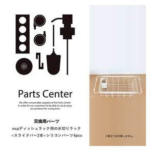 nspディッシュラック用の水切ワイヤーラック+ワイヤー水切りラック伸縮パーツ+シリコンパーツ|sarasa-designstore