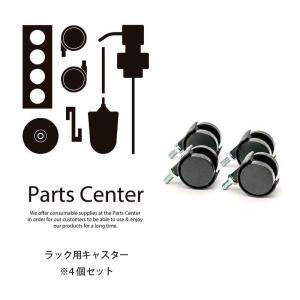 ラック用キャスター (4個セット)|sarasa-designstore