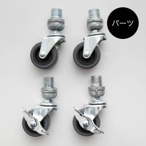 ハンガーラック コートハンガー[b2c パイプハンガー用キャスター 4個セット]|sarasa-designstore