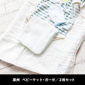 se011wh/泉州・本晒しガーゼケット (ベビーケット, ホワイト)の商品画像 ナビ